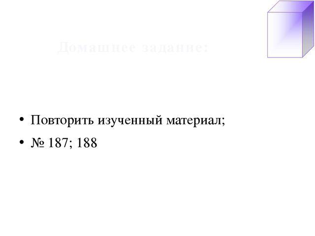 Домашнее задание: Повторить изученный материал; № 187; 188