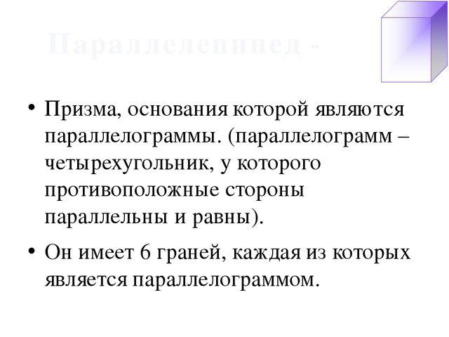Параллелепипед - Призма, основания которой являются параллелограммы. (паралле...
