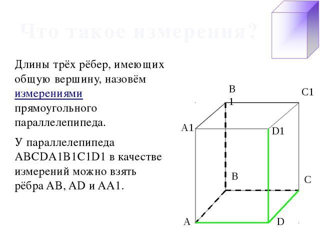 Что такое измерения? Длины трёх рёбер, имеющих общую вершину, назовём измерен...