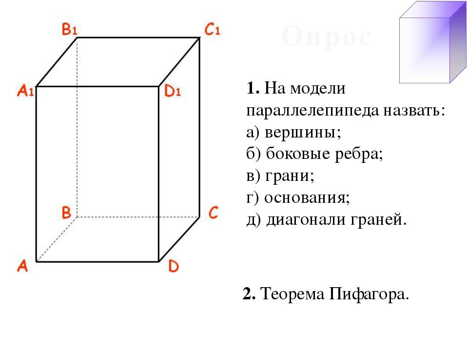 Опрос 1. На модели параллелепипеда назвать: а) вершины; б) боковые ребра; в)...