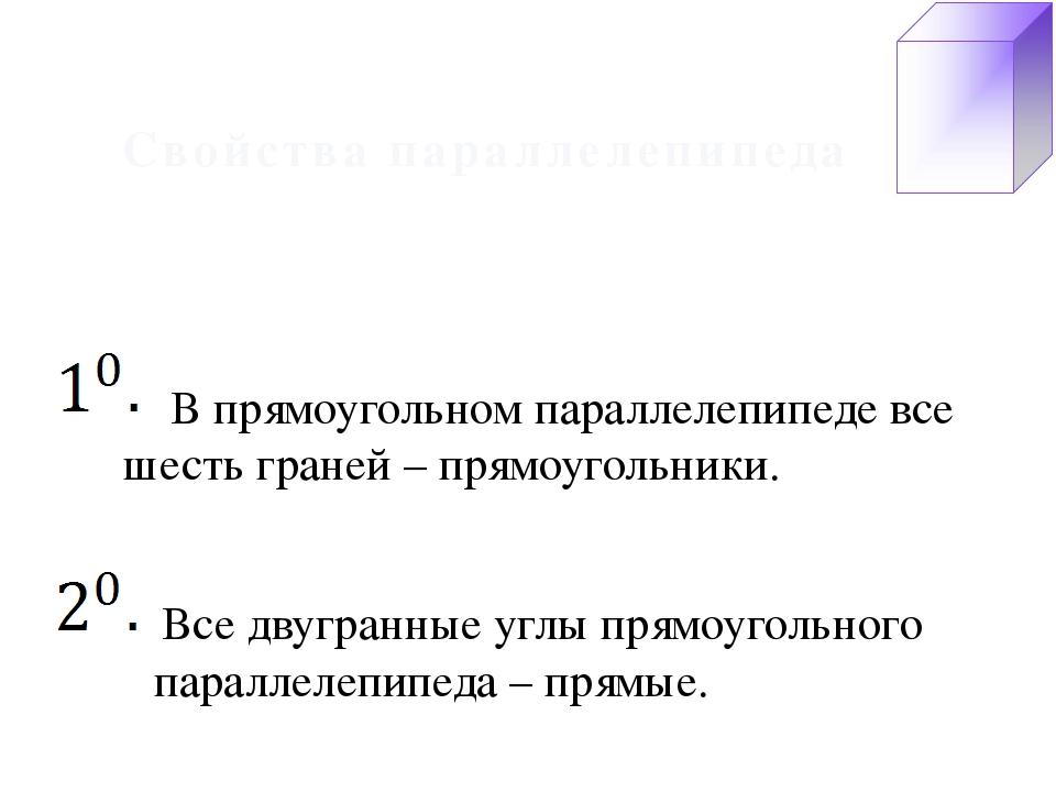Свойства параллелепипеда В прямоугольном параллелепипеде все шесть граней – п...
