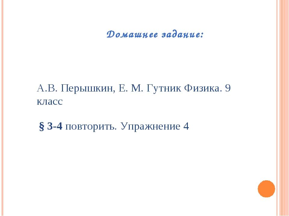 Домашнее задание: § 3-4 повторить. Упражнение 4 А.В. Перышкин, Е. М. Гутник Ф...