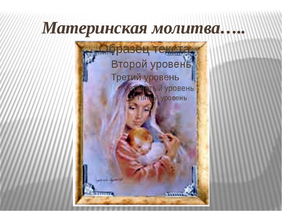 Материнская молитва…..