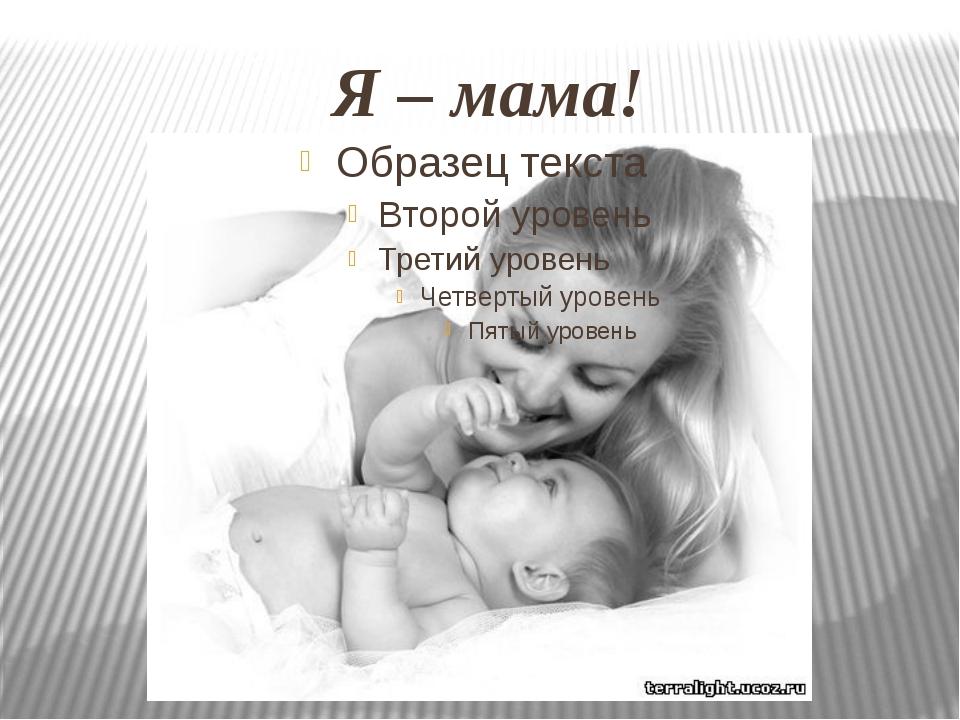 Я – мама!