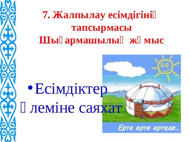 7. Жалпылау есімдігінің тапсырмасы Шығармашылық жұмыс Есімдіктер әлеміне саяхат