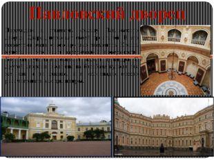 Переходим к главному фасаду Павловского дворца. Дворец поражает своей простат
