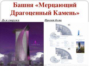Дом снаружи Проект дома Башня «Мерцающий Драгоценный Камень»