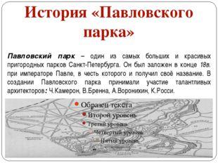 История «Павловского парка» Павловский парк – один из самых больших и красивы
