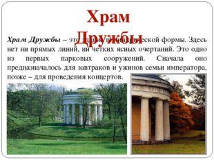 Храм Дружбы – это здание цилиндрической формы. Здесь нет ни прямых линий, ни