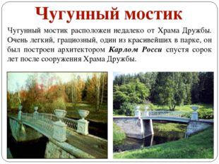 Чугунный мостик расположен недалеко от Храма Дружбы. Очень легкий, грациозный