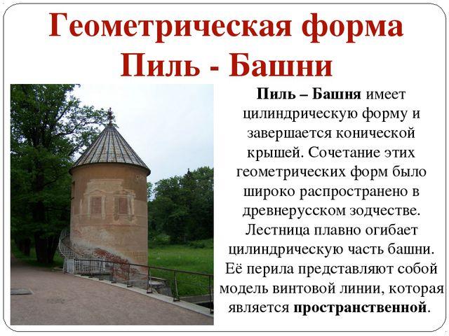 Пиль – Башня имеет цилиндрическую форму и завершается конической крышей. Соче...