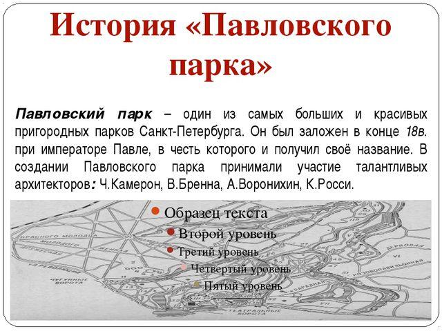 История «Павловского парка» Павловский парк – один из самых больших и красивы...