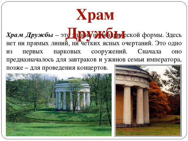 Храм Дружбы – это здание цилиндрической формы. Здесь нет ни прямых линий, ни...