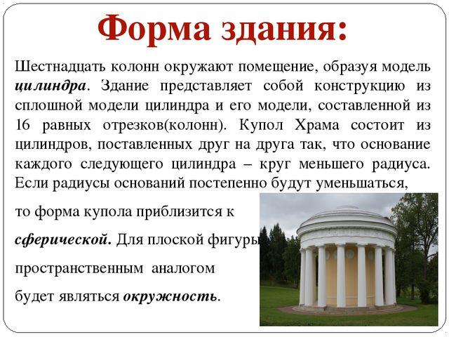 Форма здания: Шестнадцать колонн окружают помещение, образуя модель цилиндра....