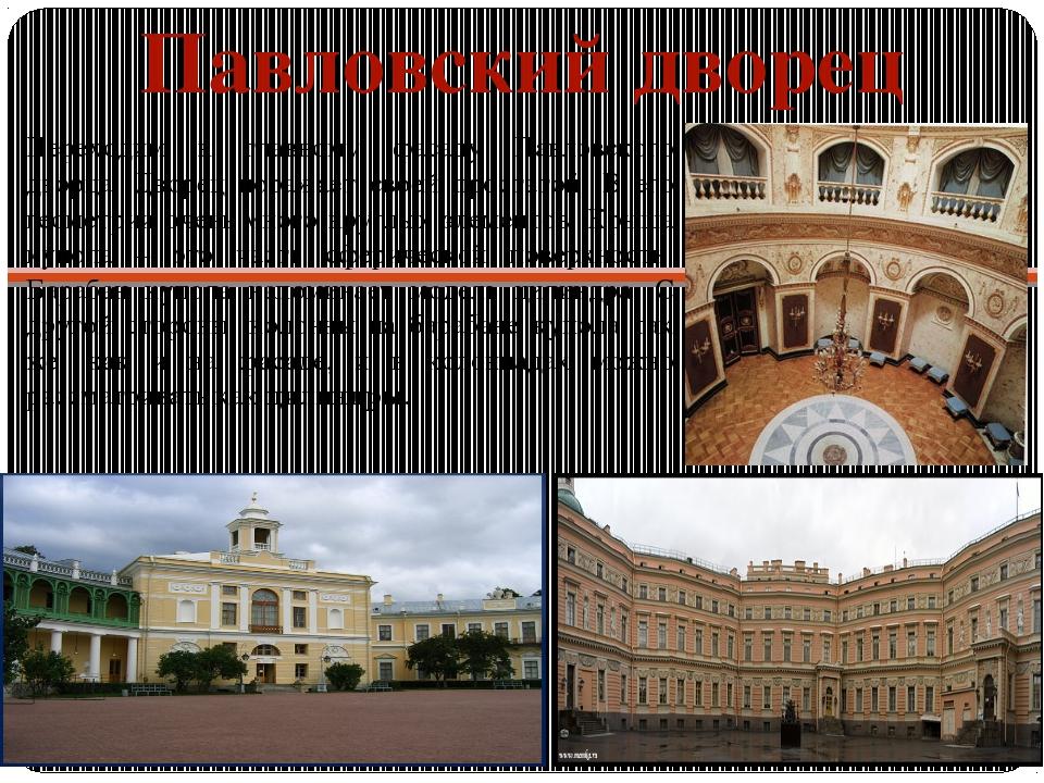 Переходим к главному фасаду Павловского дворца. Дворец поражает своей простат...