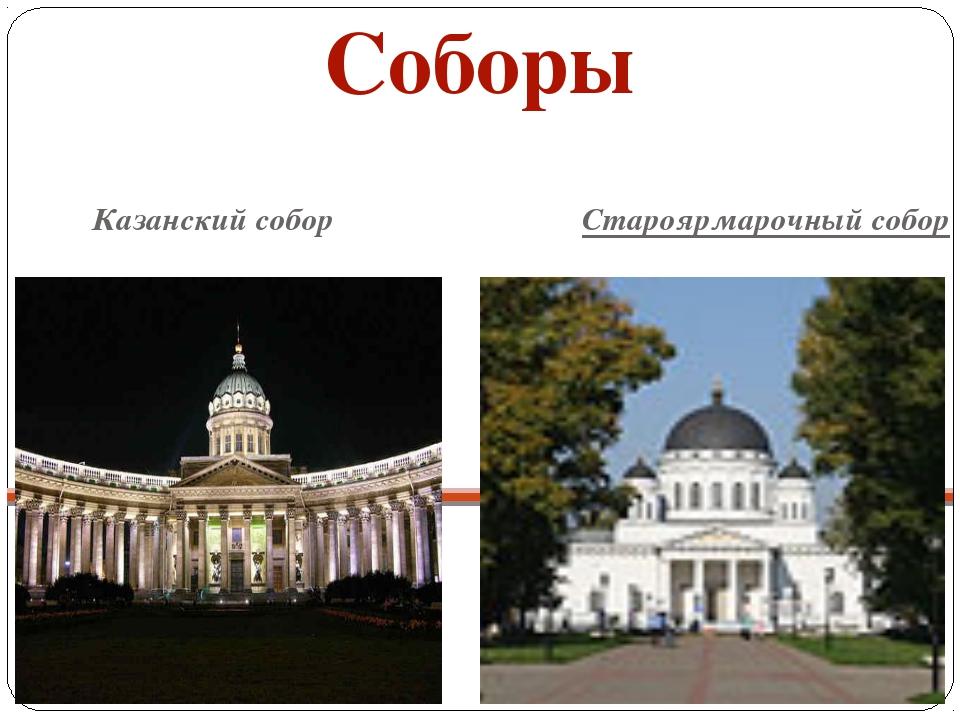 Казанский собор Староярмарочный собор Соборы
