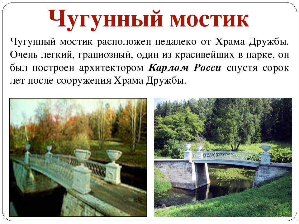 Чугунный мостик расположен недалеко от Храма Дружбы. Очень легкий, грациозный...