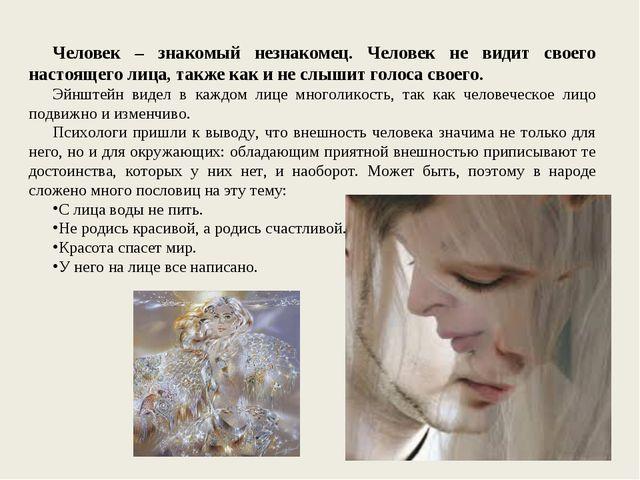 Человек – знакомый незнакомец. Человек не видит своего настоящего лица, также...