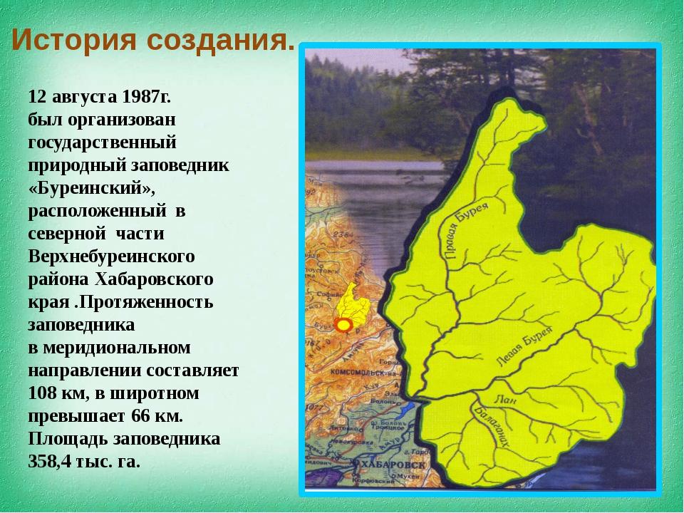 12 августа 1987г. был организован государственный природный заповедник «Буре...