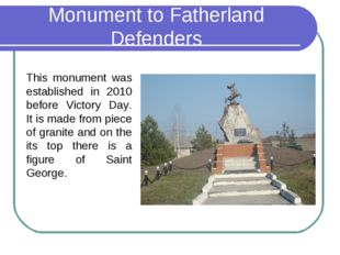 Monument to Fatherland Defenders This monument was established in 2010 before