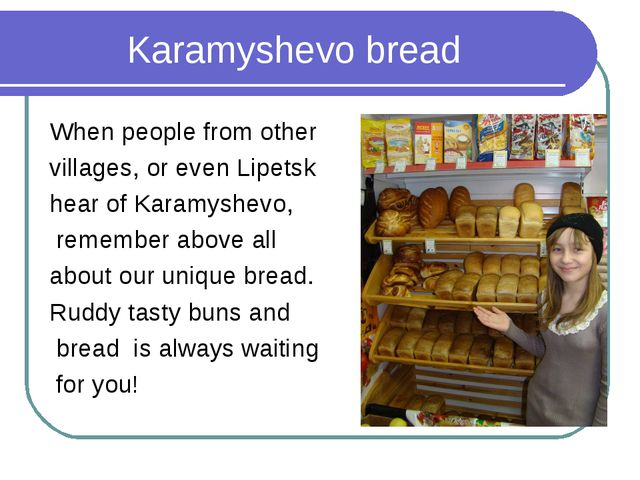 Karamyshevo bread When people from other villages, or even Lipetsk hear of Ka...