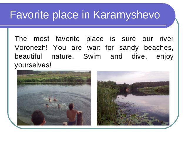 Favorite place in Karamyshevo The most favorite place is sure our river Voron...