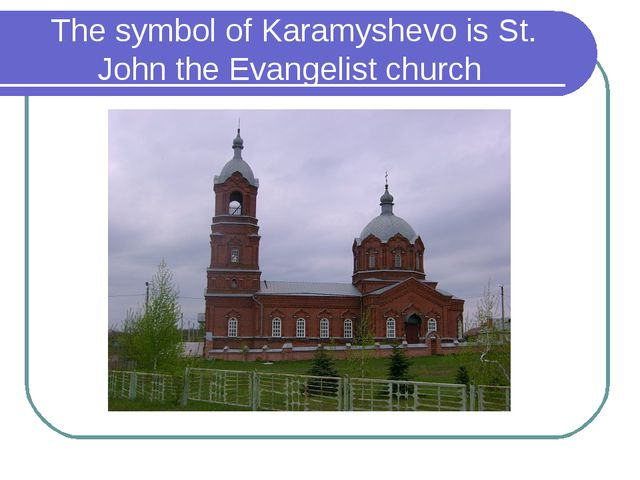The symbol of Karamyshevo is St. John the Evangelist church