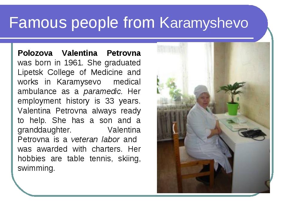 Famous people from Karamyshevo Polozova Valentina Petrovna was born in 1961....