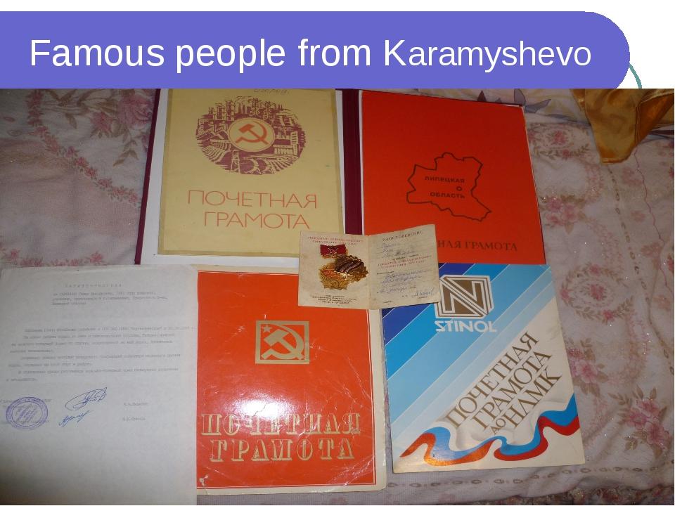 Famous people from Karamyshevo