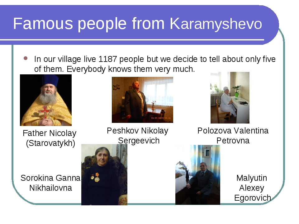 Famous people from Karamyshevo In our village live 1187 people but we decide...