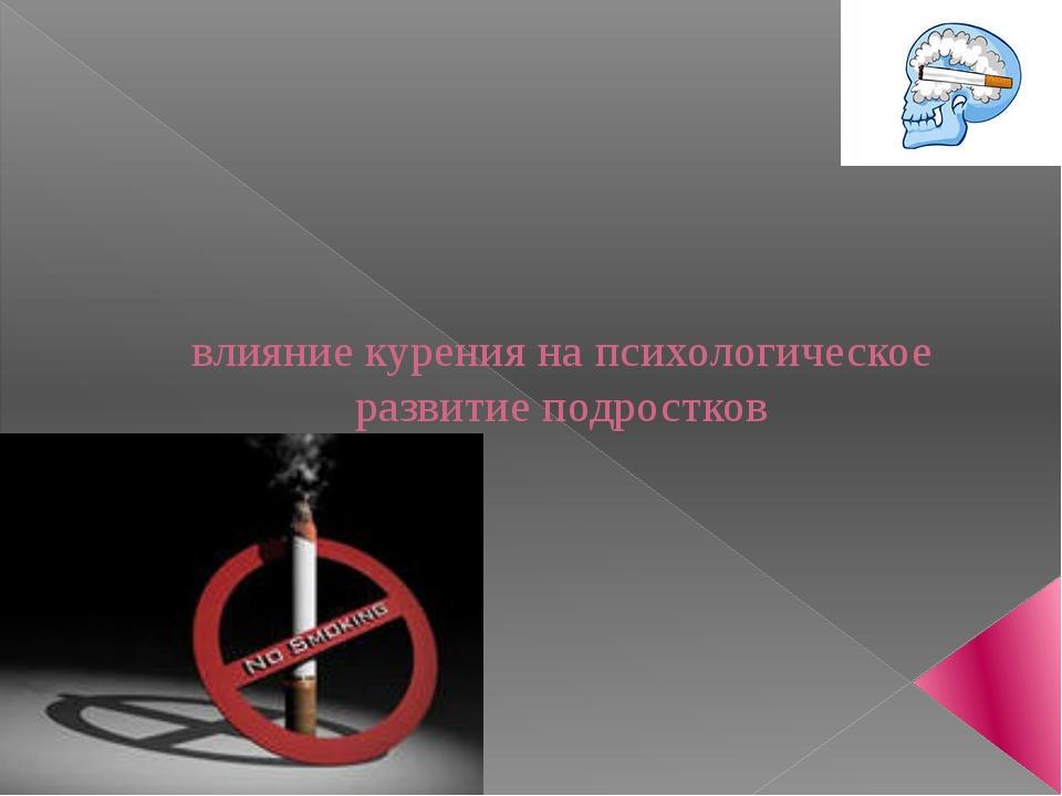 влияние курения на психологическое развитие подростков