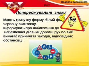 Правила дорожнього руху Попереджувальні знаки Мають трикутну форму, білий фо