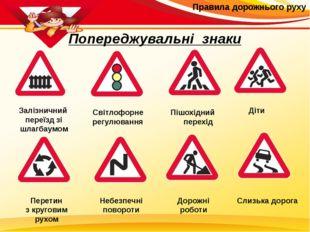 Правила дорожнього руху Попереджувальні знаки Залізничний переїзд зі шлагбау