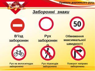 Правила дорожнього руху Заборонні знаки В'їзд заборонено Рух заборонено Обме