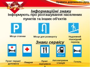 Правила дорожнього руху Інформаційні знаки Інформують про розташування насел