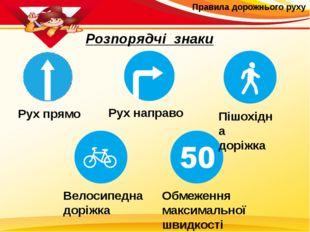 Правила дорожнього руху Розпорядчі знаки Рух прямо Рух направо Пішохідна дор