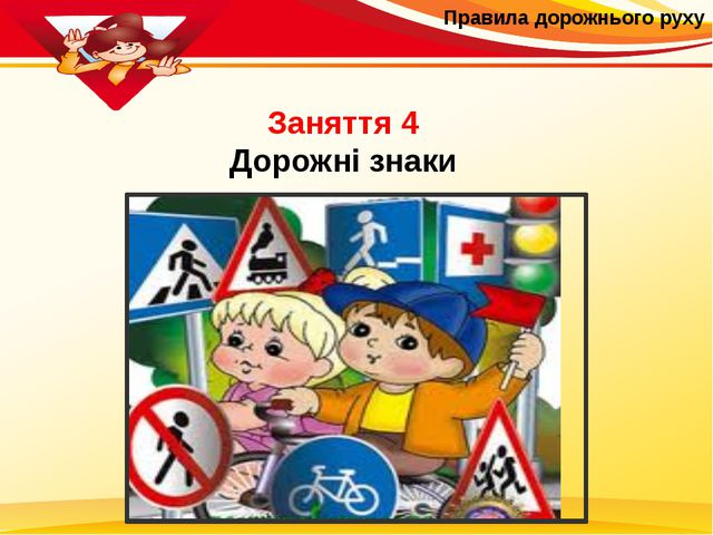 Правила дорожнього руху Заняття 4 Дорожні знаки