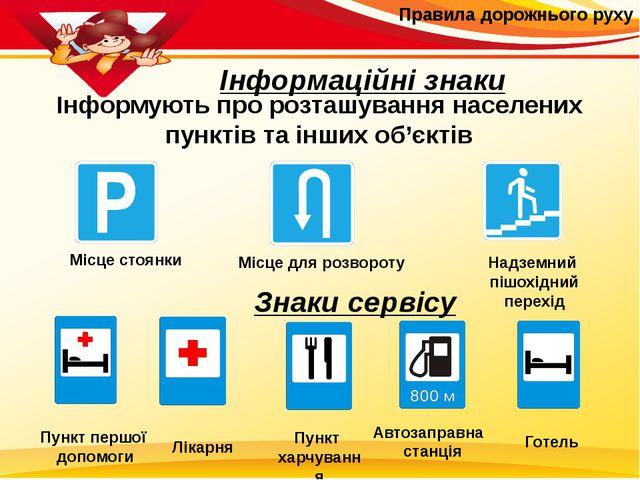 Правила дорожнього руху Інформаційні знаки Інформують про розташування насел...