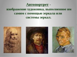 Автопортрет- изображение художника, выполненное им самим с помощью зеркала и