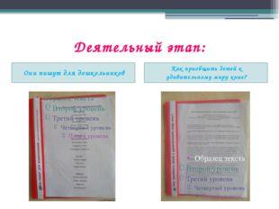 Деятельный этап: Они пишут для дошкольников Как приобщить детей к удивительно