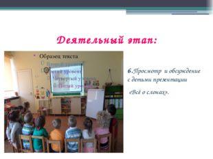 Деятельный этап: 6.Просмотр и обсуждение с детьми презентации «Всё о слонах».