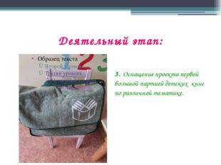 Деятельный этап: 3. Оснащение проекта первой большой партией детских книг по