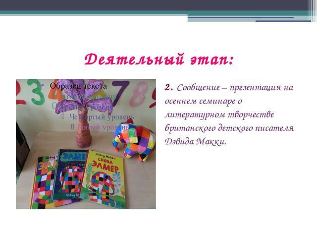 Деятельный этап: 2. Сообщение – презентация на осеннем семинаре о литературно...