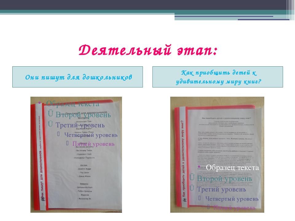 Деятельный этап: Они пишут для дошкольников Как приобщить детей к удивительно...