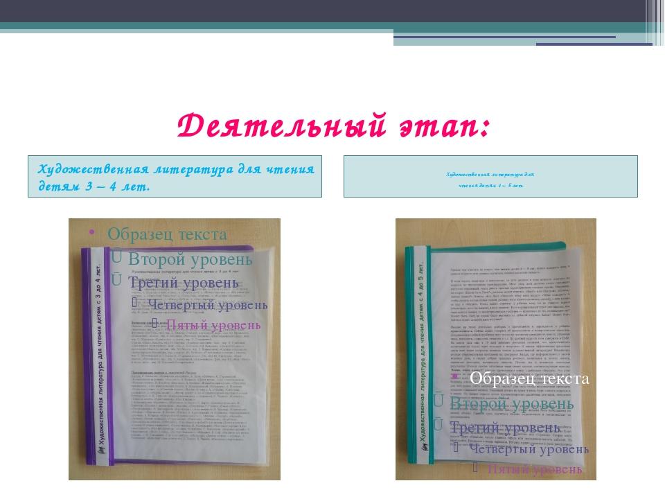 Деятельный этап: Художественная литература для чтения детям 3 – 4 лет. Художе...