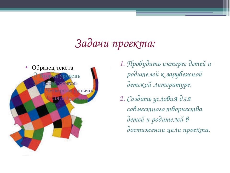 Задачи проекта: Пробудить интерес детей и родителей к зарубежной детской лите...