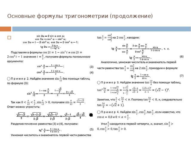 Основные формулы тригонометрии (продолжение)