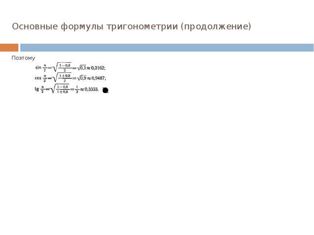Основные формулы тригонометрии (продолжение) Поэтому