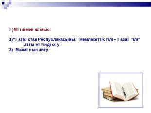 """ә)Мәтінмен жұмыс. """"Қазақстан Республикасының мемлекеттік тілі – қазақ тілі"""""""