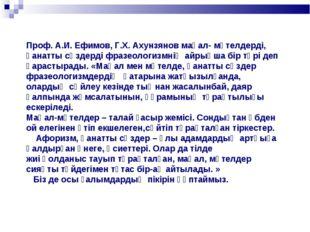 Проф. А.И. Ефимов, Г.Х. Ахунзянов мақал- мәтелдерді, қанатты сөздерді фразеол